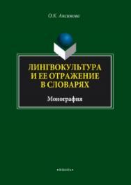 Лингвокультура и ее отражение в словарях.  Монография ISBN 978-5-9765-2407-1