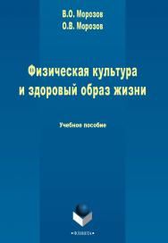 Физическая культура и здоровый образ жизни   учеб. - 4-е изд., стер..  Учебник ISBN 978-5-9765-2443-9