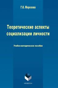 Теоретические аспекты социализации личности   Учебно-методическое пособие. – 3-е изд., стер. ISBN 978-5-9765-2444-6
