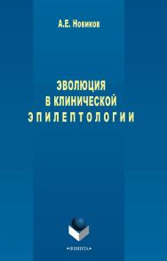 Эволюция в клинической эпилептологии    - 3-е изд., стер..  Монография ISBN 978-5-9765-2447-7