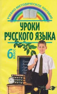 Уроки русского языка: 6-й класс    для учителей. — 3-е изд., стер..  Учебное пособие ISBN 978-5-9765-2452-1