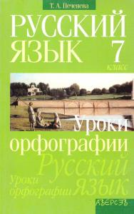 Русский язык: 7 класс: уроки орфографии    для учащихся. — 3-е изд., стер..  Учебное пособие ISBN 978-5-9765-2453-8