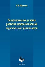Психологические условия развития профессиональной педагогической деятельности    -3-е изд., стер..  Монография ISBN 978-5-9765-2463-7