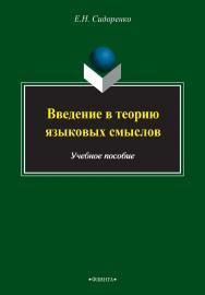 Введение в теорию языковых смыслов   . — 2-е изд., стер..  Учебное пособие ISBN 978-5-9765-2492-7