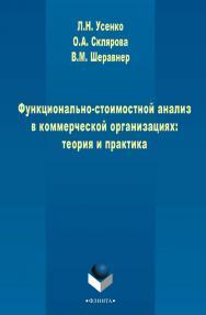 Функционально-стоимостной анализ в коммерческих организациях: теория и практика    — 3-е изд., стер..  Монография ISBN 978-5-9765-2504-7
