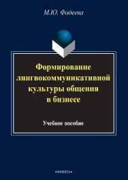 Формирование лингвокоммуникативной культуры общения в бизнесе.  Учебное пособие ISBN 978-5-9765-2505-4