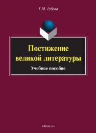 Постижение великой литературы.  Учебное пособие ISBN 978-5-9765-2568-9