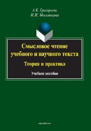 Смысловое чтение учебного и научного текста: теория и практика.  Учебное пособие ISBN 978-5-9765-2569-6