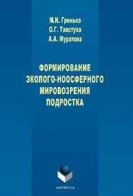 Формирование эколого-ноосферного мировоззрения подростка.  Монография ISBN 978-5-9765-2575-7