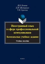 Иностранный язык в сфере профессиональной коммуникации : комплексные учебные задания.  Учебное пособие ISBN 978-5-9765-2616-7