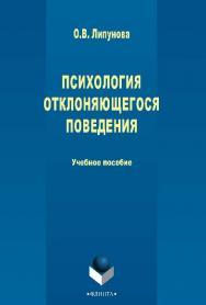 Психология отклоняющегося поведения.  Учебное пособие ISBN 978-5-9765-2647-1