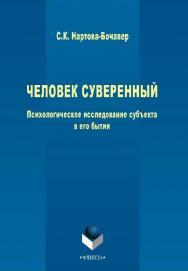 Человек суверенный : психологическое исследование субъекта в его бытии.  Монография ISBN 978-5-9765-2659-4
