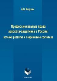 Профессиональные права адвоката-защитника в России: история развития и современное состояние.  Монография ISBN 978-5-9765-2667-9