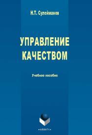 Управление качеством.  Учебное пособие ISBN 978-5-9765-2679-2