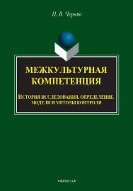 Межкультурная компетенция: история исследования, оп ределение, модели и методы контроля.  Монография ISBN 978-5-9765-2689-1
