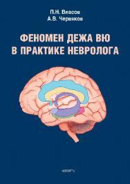 Феномен дежа вю в практике невролога.  Монография ISBN 978-5-9765-2690-7