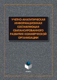 Учетно-аналитическая информационная составляющая сбалансированного развития коммерческой организации.  Монография ISBN 978-5-9765-2695-2