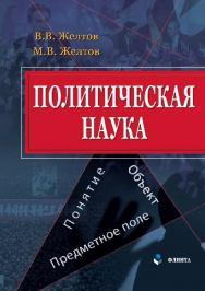 Политическая наука: понятие, объект, предметное поле.  Монография ISBN 978-5-9765-2697-6
