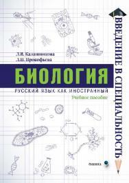 Биология.  Учебное пособие ISBN 978-5-9765-2699-0