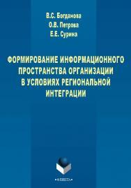 Формирование информационного пространства организации в условиях региональной интеграции.  Монография ISBN 978-5-9765-2709-6