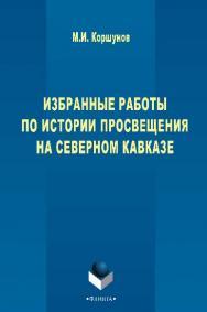 Избранные работы по истории просвещения на Северном Кавказе.  Монография ISBN 978-5-9765-2732-4