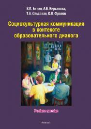 Социокультурная коммуникация в контексте образовательного диалога.  Учебное пособие ISBN 978-5-9765-2763-8