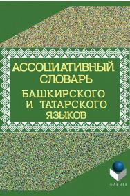 Ассоциативный словарь башкирского и татарского языков : словарь. – 2-е изд., стер. ISBN 978-5-9765-2765-2