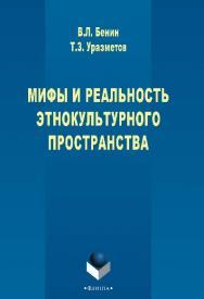 Мифы и реальность этнокультурного пространства.  Монография ISBN 978-5-9765-2777-5