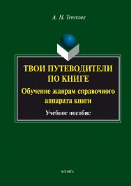 Твои путеводители по книге. Обучение жанрам справочного аппарата книги.  Учебное пособие ISBN 978-5-9765-2791-1