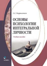 Основы психологии интегральной личности.  Учебное пособие ISBN 978-5-9765-2793-5