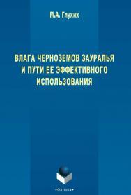 Влага черноземов Зауралья и пути ее эффективного использования.  Монография ISBN 978-5-9765-2798-0