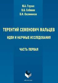 Терентий Семенович Мальцев. Идеи и научные исследования (Часть вторая).  Монография ISBN 978-5-9765-2799-7