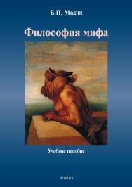 Философия мифа.  Учебное пособие ISBN 978-5-9765-2811-6