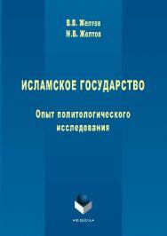 Исламское государство. Опыт политологического исследования.  Монография ISBN 978-5-9765-2861-1