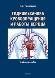 Гидромеханика кровообращения и работы сердца.  Учебное пособие ISBN 978-5-9765-2893-2