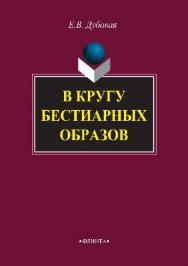 В кругу бестиарных образов.  Монография ISBN 978-5-9765-2895-6