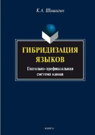 Гибридизация языков : глагольно-префиксальная система идиша.  Монография ISBN 978-5-9765-2902-1