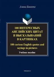 100 интересных английских цитат и высказываний в картинках. 100 curious English quotes and sayings in pictures.  Учебное пособие ISBN 978-5-9765-2911-3