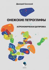Онежские петроглифы: астрономическая датировка.  Монография ISBN 978-5-9765-3345-5