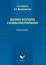 Механика материалов и основы конструирования.  Учебное пособие ISBN 978-5-9765-3385-1