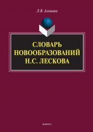 Словарь новообразований Н.С. Лескова ISBN 978-5-9765-3409-4