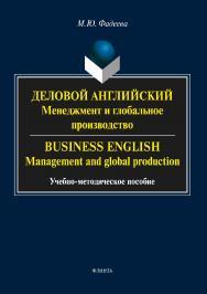 Деловой английский: менеджмент и глобальное производство. Bus iness English: management and global production ISBN 978-5-9765-3423-0