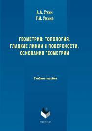 Геометрия: Топология. Гладкие линии и поверхности. Основания геометрии.  Учебное пособие ISBN 978-5-9765-3436-0