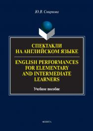 Спектакли на английском языке. English Performances for Elementary and Intermediate Learners.  Учебное пособие ISBN 978-5-9765-3444-5
