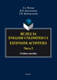 "Вслед за ""English Unlimited C1 (Extensive activities. Ч. 2)"".  Учебное пособие ISBN 978-5-9765-3445-2"