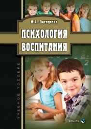 Психология воспитания.  Учебное пособие ISBN 978-5-9765-3447-6