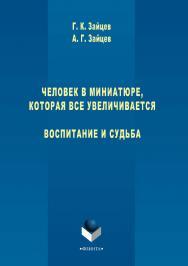 Человек в миниатюре, которая все увеличивается. Воспитание и судьба.  Монография ISBN 978-5-9765-3465-0