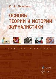 Основы теории и истории журналистики.  Учебное пособие ISBN 978-5-9765-3481-0