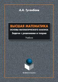 Высшая математика. Основы математического анализа. Задачи с решениями и теория : учебник.  Учебное пособие ISBN 978-5-9765-3503-9
