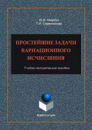 Простейшие задачи вариационного исчисления . — 2-е изд., стер. ISBN 978-5-9765-3510-7